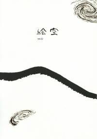 「絵空」vol.22(2018年1月)
