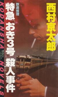西村京太郎『特急「おき3号」殺人事件』