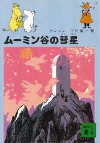 ヤンソン『ムーミン谷の彗星』