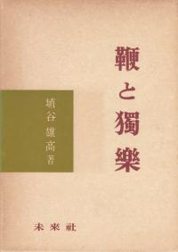 埴谷雄高『鞭と獨樂』