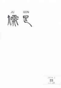 「儒艮」vol.23(2018年2月)