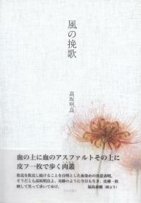 髙坂明良『風の挽歌』