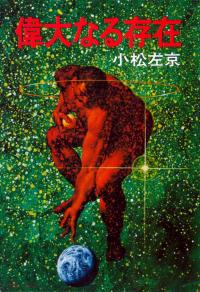 小松左京『偉大なる存在』(ハヤカワ文庫版)