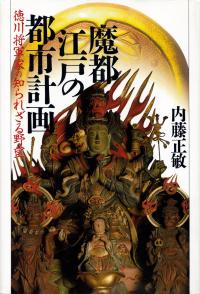 内藤正敏『魔都江戸の都市計画―徳川将軍家の知られざる野望』