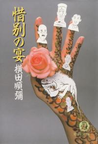 横田順彌『惜別の宴』