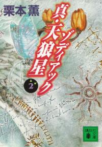 栗本薫『真・天狼星 ゾディアック2』