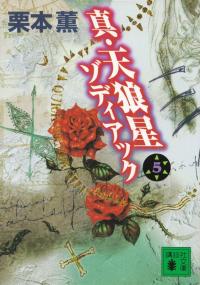 栗本薫『真・天狼星 ゾディアック5』