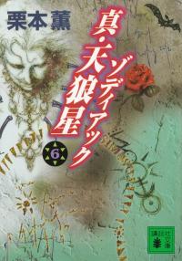栗本薫『真・天狼星 ゾディアック6』