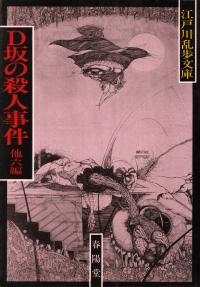 江戸川乱歩『D坂の殺人事件』