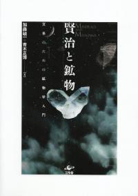 加藤碵一・青木正博『賢治と鉱物―文系のための鉱物学入門』