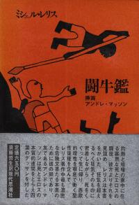 レリス『闘牛鑑』