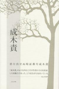 草場白岬『句集 成木責』