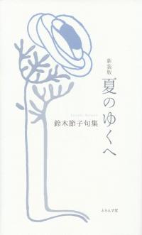 鈴木節子『句集 夏のゆくへ』