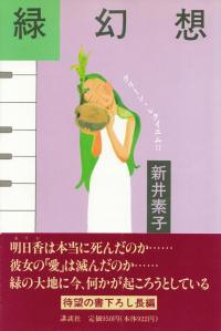 新井素子『緑幻想―グリーン・レクイエム2』