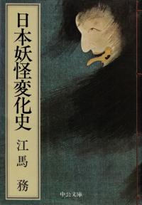 江馬務『日本妖怪変化史』
