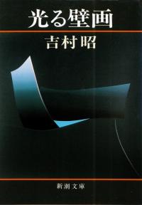 吉村昭『光る壁画』