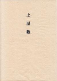 高橋龍『句控 上屋敷』