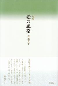 青木文子『句集 松の風格』