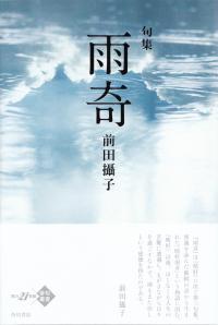前田攝子『句集 雨奇』