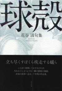 花谷清『句集 球殻』