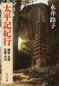 永井路子『太平記紀行―鎌倉・吉野・笠置・河内』