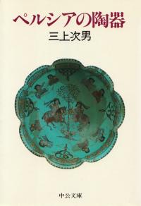 三上次男『ペルシアの陶器』
