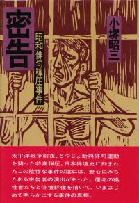 小堺昭三『密告―昭和俳句弾圧事件』