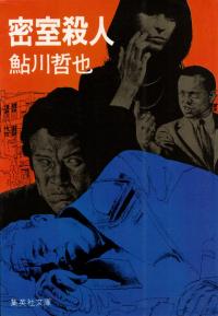 鮎川哲也『密室殺人』