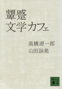 高橋源一郎・山田詠美『顰蹙文学カフェ』