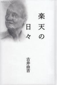古井由吉『楽天の日々』