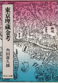 角田喜久雄『東京埋蔵金考』