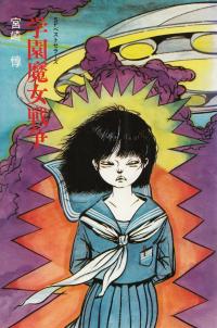宮崎惇『学園魔女戦争』
