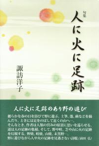 諏訪洋子『句集 人に火に足跡』