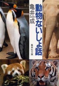 亀井一成『動物ないしょ話』