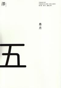 「澤」2018年5月号