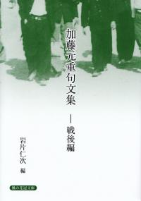 岩片仁次編『加藤元重句文集―戦後編』