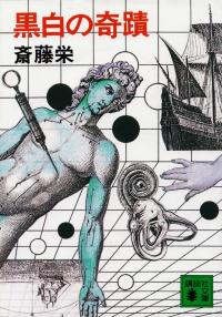 斎藤栄『黒白の奇蹟』