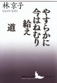 林京子『やすらかに今はねむり給え・道』
