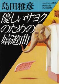 島田雅彦『優しいサヨクのための嬉遊曲』