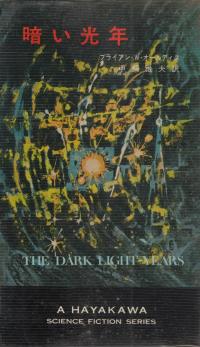 オールディス『暗い光年』