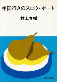 村上春樹『中国行きのスロウ・ボート』