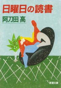 阿刀田高『日曜日の読書』
