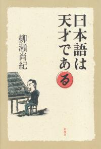 柳瀬尚紀『日本語は天才である』