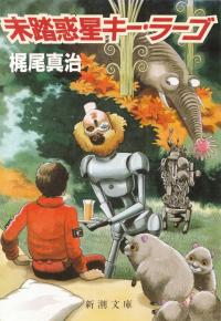 梶尾真治『未踏惑星キー・ラーゴ』