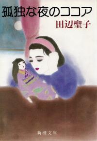 田辺聖子『孤独な夜のココア』