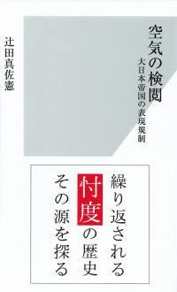 辻田真佐憲『空気の検閲―大日本帝国の表現規制』