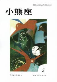 「小熊座」2018年5月号