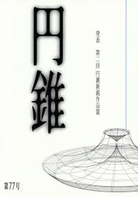 「円錐」第77号(2018年4月)