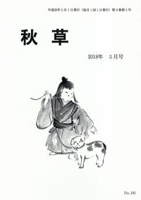 「秋草」2018年5月号
