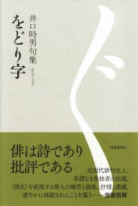 井口時男『句集 をどり字』